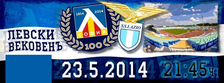 Avanti Lazio